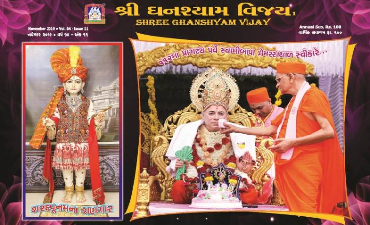 Shree Ghanshyam Vijay - November Edition