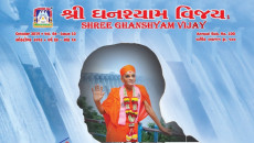 Shree Ghanshyam Vijay - October Edition