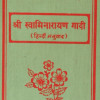 Shree Swaminarayan Gadi (Hindi)