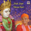 Joya Joya Shree Hari