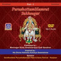 Shree Purushottamlilamrut Sukhsagar Part 1 (Audiobook)