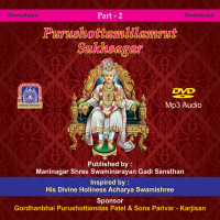 Shree Purushottamlilamrut Sukhsagar Part 2 (Audiobook)