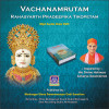 Vachanamrut (Audiobook)