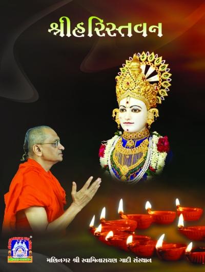 Happy New Year Jay Swaminarayan 94