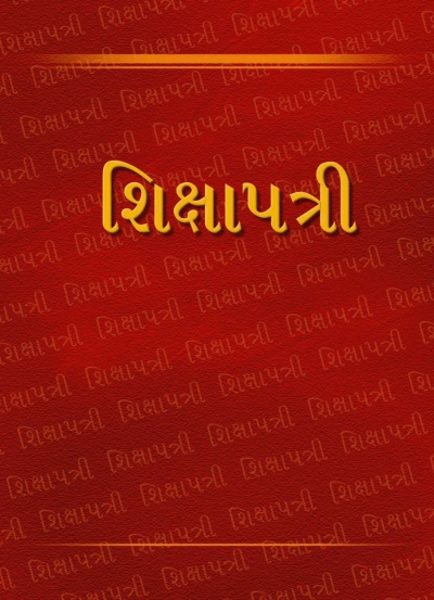 Vachanamrut Pdf In Gujarati