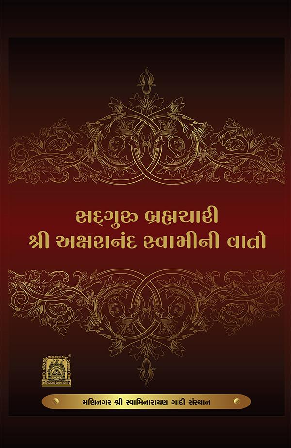 Gopalanand Swami Ni Vato Pdf